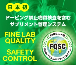 ドーピング禁止物質検査含むサプリメント管理システム