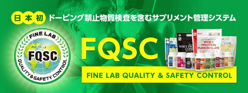 【FQSCマーク取得について】ドーピング禁止物質薬物を含む、サプリメント管理システム。
