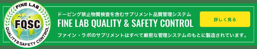 ドーピング禁止物質検査を含むサプリメント品質管理システム