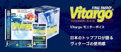 日本のトッププロが語るヴィターゴの使用感