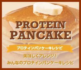 【プロテインパンケーキレシピ】美味しくアレンジ!みんなのプロテインパンケーキレシピ